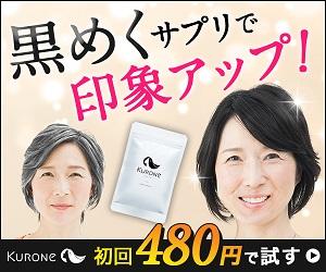 KURONE(クローネ) 美髪ケアプログラム