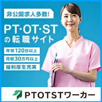 PT・OT・ST WORKER