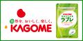 【カゴメ】植物性乳酸菌ラブレ