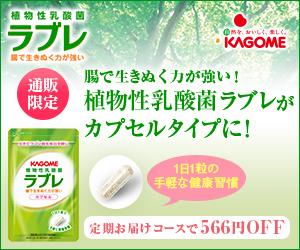 日本人の腸と相性がよい【カゴメ_植物性乳酸菌ラブレ】商品モニター