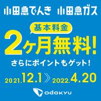 「小田急でんき × ガス」