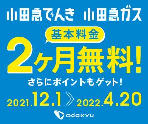地域最安値級!!【小田急でんき × 小田急ガス】利用モニター