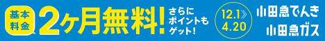 小田急でんき・ガス