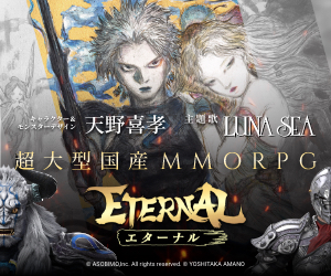 ETERNAL PC版