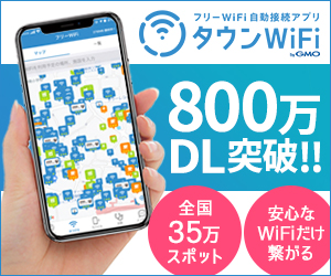 タウンWiFi by GMO【Android】