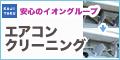 KAJITAKU(エアコンクリーニング)