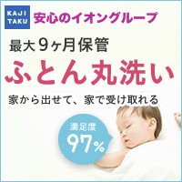 KAJITAKU(保管付ふとん丸洗い3点パック)