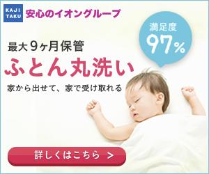 KAJITAKU(イオン)(保管付ふとん丸洗い3点パック)