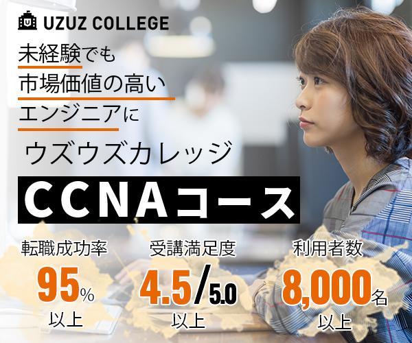 ウズウズカレッジ CCNAコース