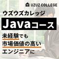ウズウズカレッジ プログラミングコース