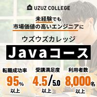 ウズウズカレッジ ジャバプログラミングコース