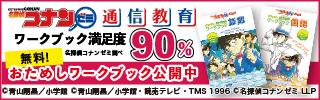 名探偵コナンゼミ/謎解き動画