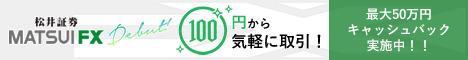 松井証券FX 新規口座開設獲得プロモーション