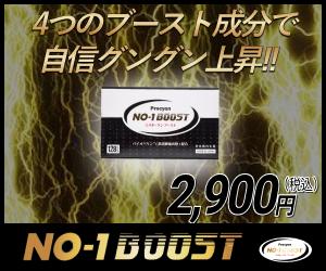 プロキオンNO-1ブースト