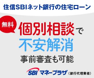 SBIマネープラザ