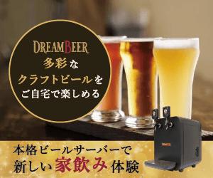 DREAM BEER