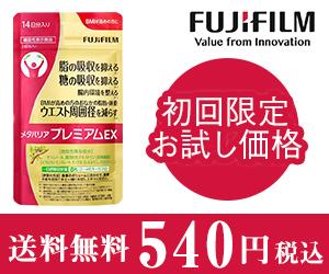 富士フイルムのメタバリアプレミアムEX