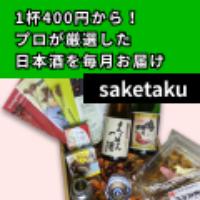 プロ厳選の美味しい日本酒サブスク【saketaku】