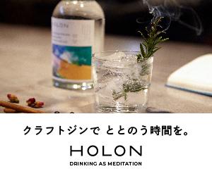 ととのう時間に寄り添う、クラフトジン 【HOLON】