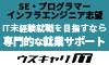 20代向けITエンジニア特化型就職サポート【ウズキャリIT】