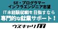 【ウズキャリIT】20代向けITエンジニア特化型就職サポート
