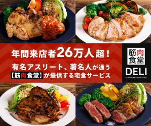 筋肉食堂DELI【HB】