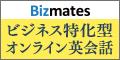ビジネス英会話Bizmates