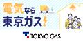 東京ガス【ずっとも電気】