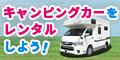 ジャパンキャンピングカーレンタルセンターのポイント対象リンク