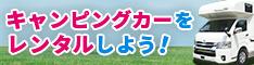 ジャパンキャンピングカーレンタルセンター