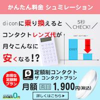 コンタクトレンズ通販 dicon