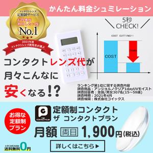 業界No.1定額制プライス 【コンタクトレンズ通販 dicon】