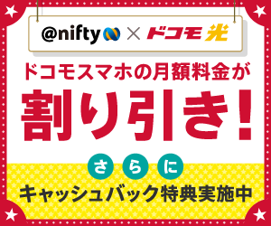 @nifty with ドコモ光
