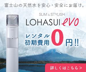 富士山の天然水のウォーターサーバー【LOHASUI(ロハスイ)】