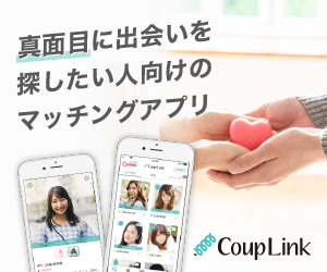 CoupLink【iOS】