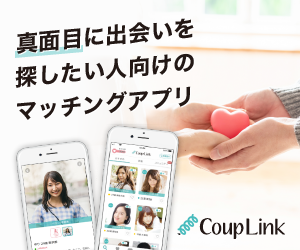 CoupLink【Android】