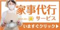 【ポイントサイト用】家事代行スマイルプラス