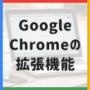 サイト運営におすすめ!Google Chromeの拡張機能