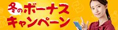 最大5,000円プレゼント!「アフィバックモール冬のボーナスキャンペーン」