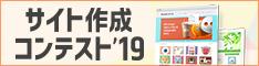 最高賞金10万円!先着100名に参加賞あり!「サイト作成コンテスト'19」