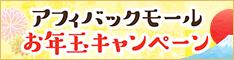 最大5,000円もらえる!「アフィバックモールお年玉キャンペーン」