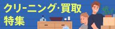 季節の変わり目がタイミング!「クリーニング・買取特集」