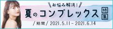 お悩み解消!「夏のコンプレックス特集」