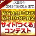 最高10万円!最大107名に賞金!「サイト『つくる』コンテスト」応募受付中♪