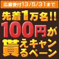 サイト追加登録でもれなくボーナス報酬「先着1万名!!100円が貰えるキャンペーン」