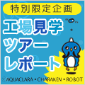 アクアクララ×AT限定企画!「熊谷プラント工場見学レポート」