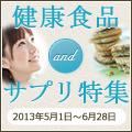夏の『ダイエット需要』で成果が上がる健康食品・サプリを大特集!