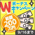 賞金総額200万円「Wボーナスキャンペーン」