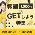 本人申込OKのプログラムが多数!「報酬1,000円GETしよう特集」