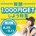本人利用OKのプログラムが多数!「報酬1,000円GETしよう特集」